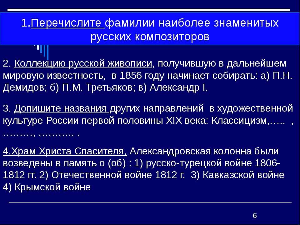 2. Коллекцию русской живописи, получившую в дальнейшем мировую известность, ...