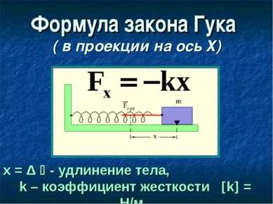 Формула закона Гука ( в проекции на ось Х) х = Δ - удлинение тела, k – коэффи...