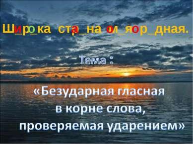 Ш_р_ка стр_на м_я р_дная. и а о о о