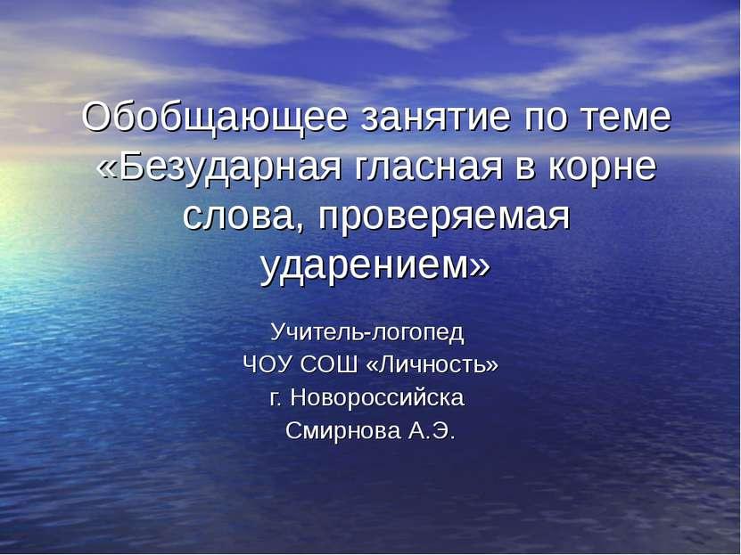 Обобщающее занятие по теме «Безударная гласная в корне слова, проверяемая уда...