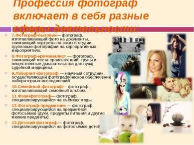7.Фотограф-бытовик— фотограф, изготавливающий фото на документы, снимающий по...