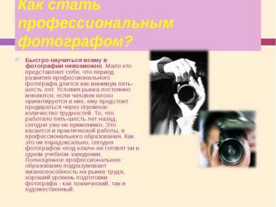 Как стать профессиональным фотографом? Быстро научиться всему в фотографии не...