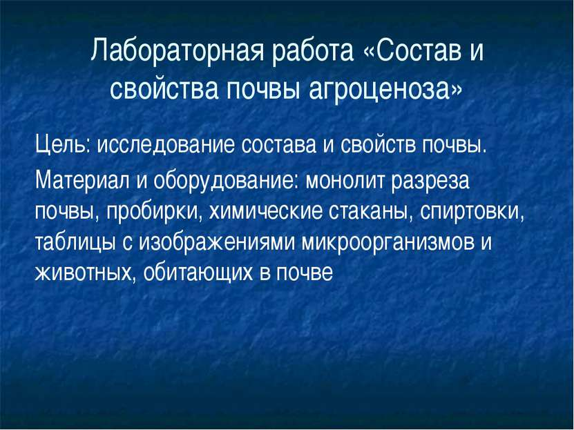 Лабораторная работа «Состав и свойства почвы агроценоза» Цель: исследование с...