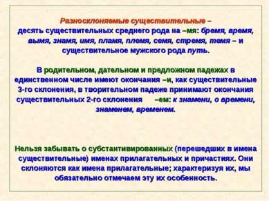 Разносклоняемые существительные – десять существительных среднего рода на –мя...