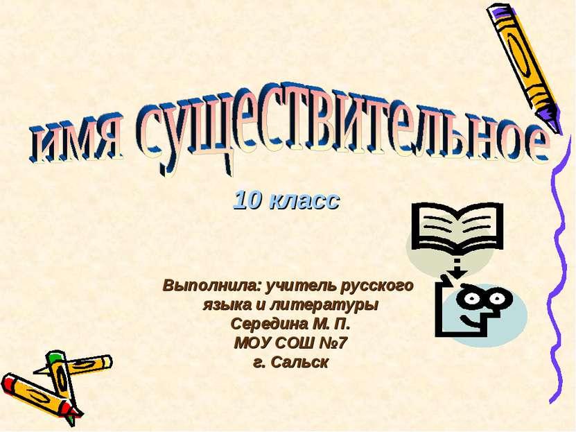 10 класс Выполнила: учитель русского языка и литературы Середина М. П. МОУ СО...
