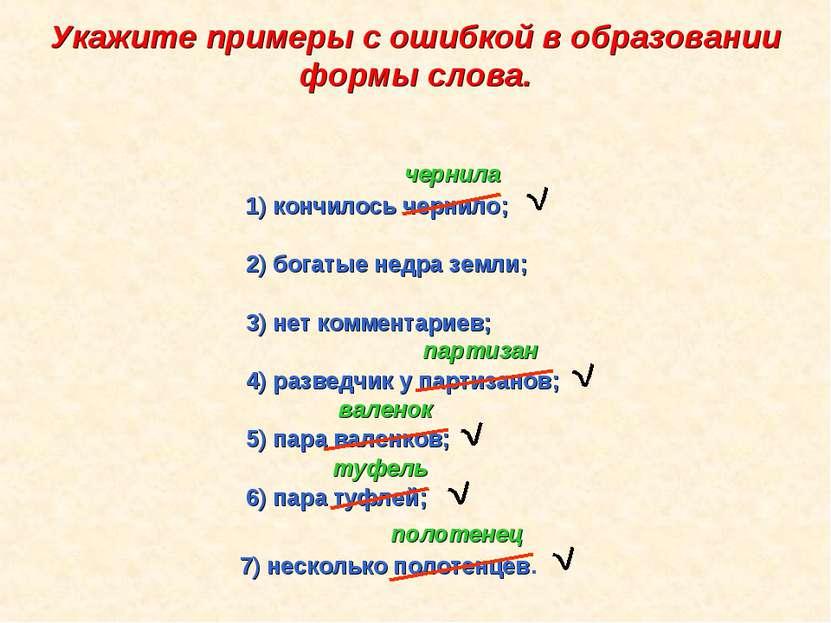 Укажите примеры с ошибкой в образовании формы слова. 1) кончилось чернило; 2)...