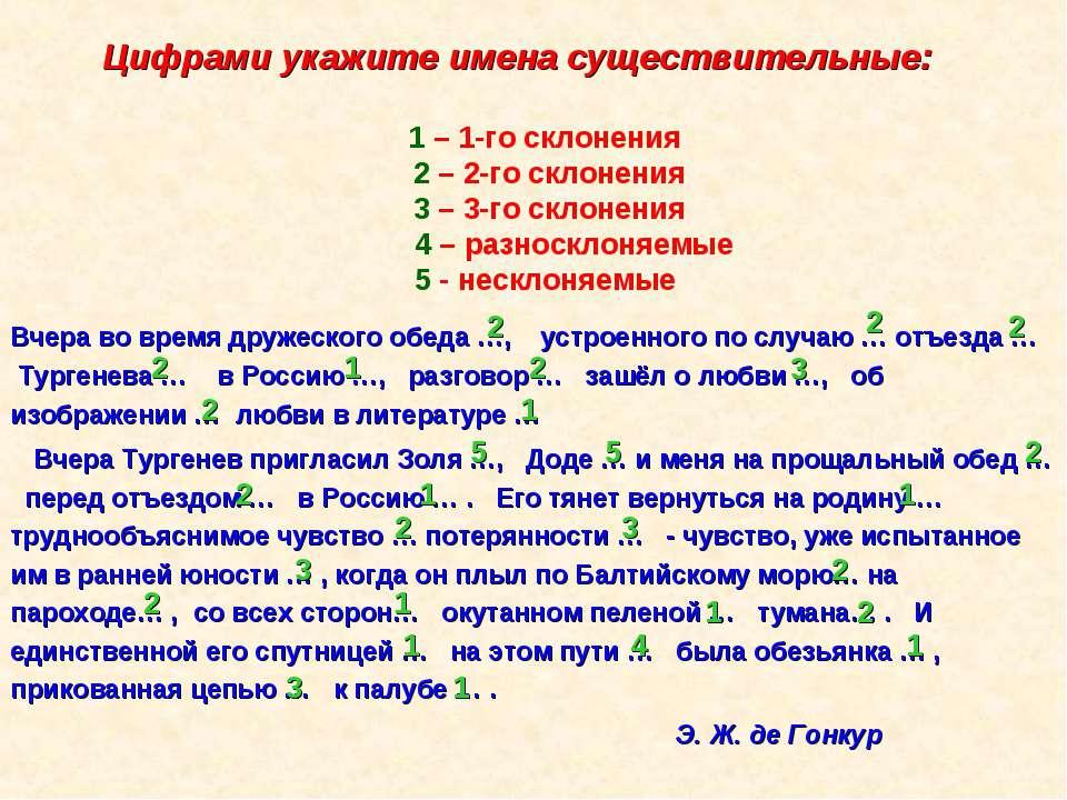 Цифрами укажите имена существительные: 1 – 1-го склонения 2 – 2-го склонения ...