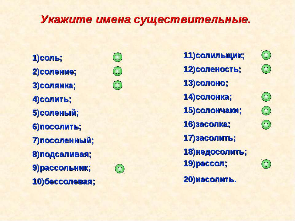 Укажите имена существительные. 1)соль; 2)соление; 3)солянка; 4)солить; 5)соле...