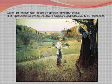 Одной из первых картин этого периода, приобретенных П.М. Третьяковым, стало «...