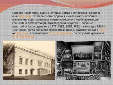 Галерея находилась в доме, который семья Третьяковых купила в ещё1851 году. ...
