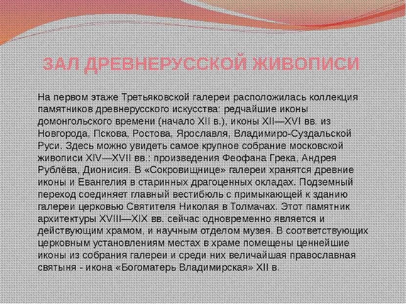 На первом этаже Третьяковской галереи расположилась коллекция памятников древ...