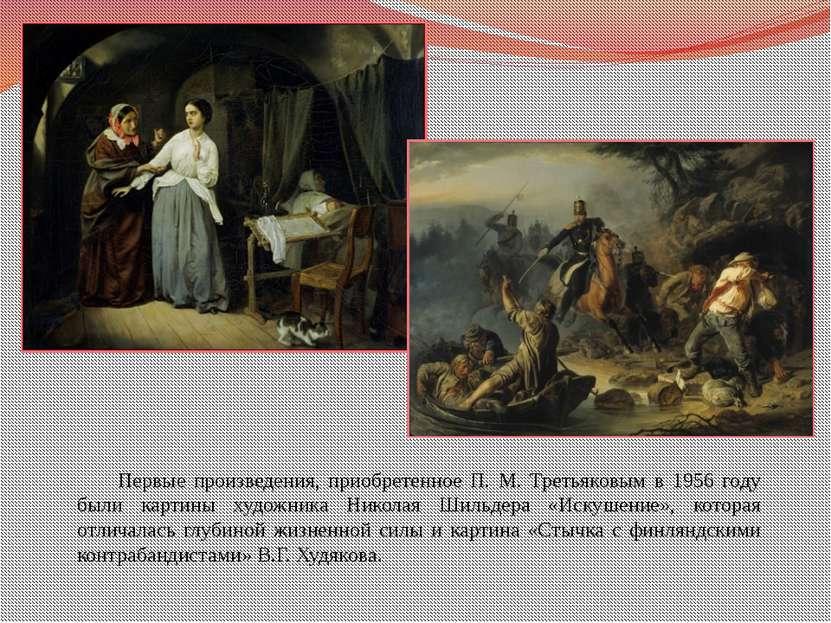 Первые произведения, приобретенное П. М. Третьяковым в 1956 году были картины...