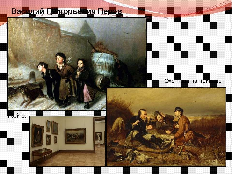 Тройка Охотники на привале Василий Григорьевич Перов