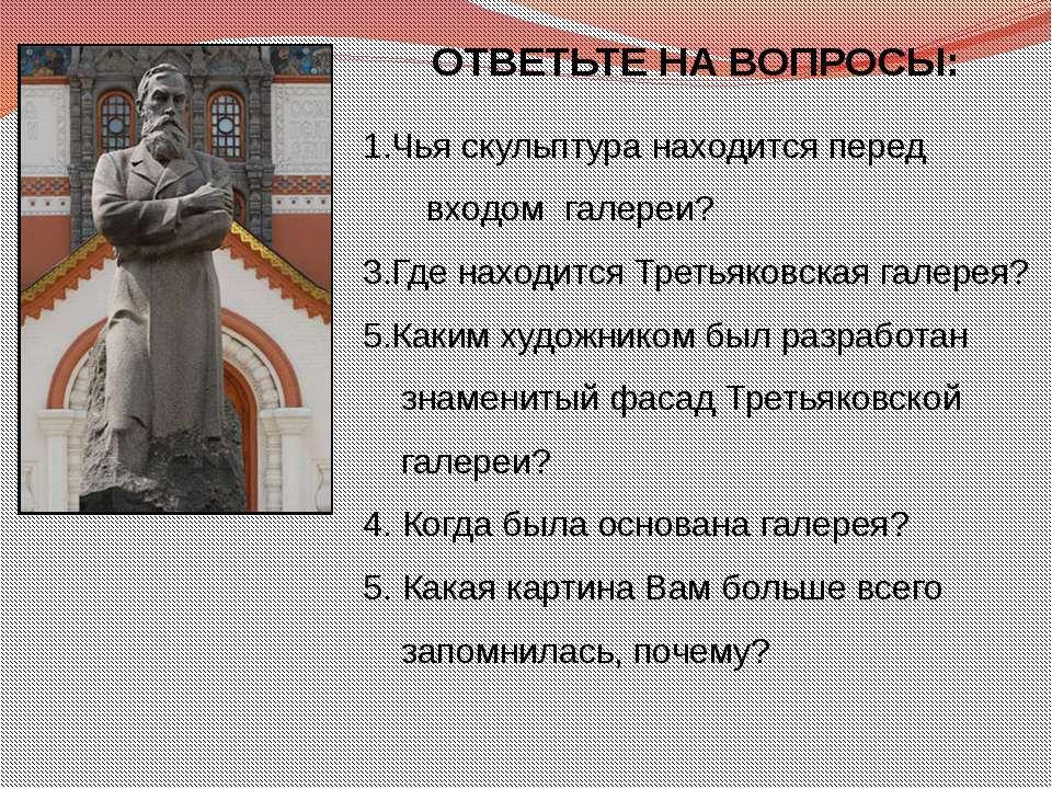 ОТВЕТЬТЕ НА ВОПРОСЫ: Чья скульптура находится перед входом галереи? Где наход...