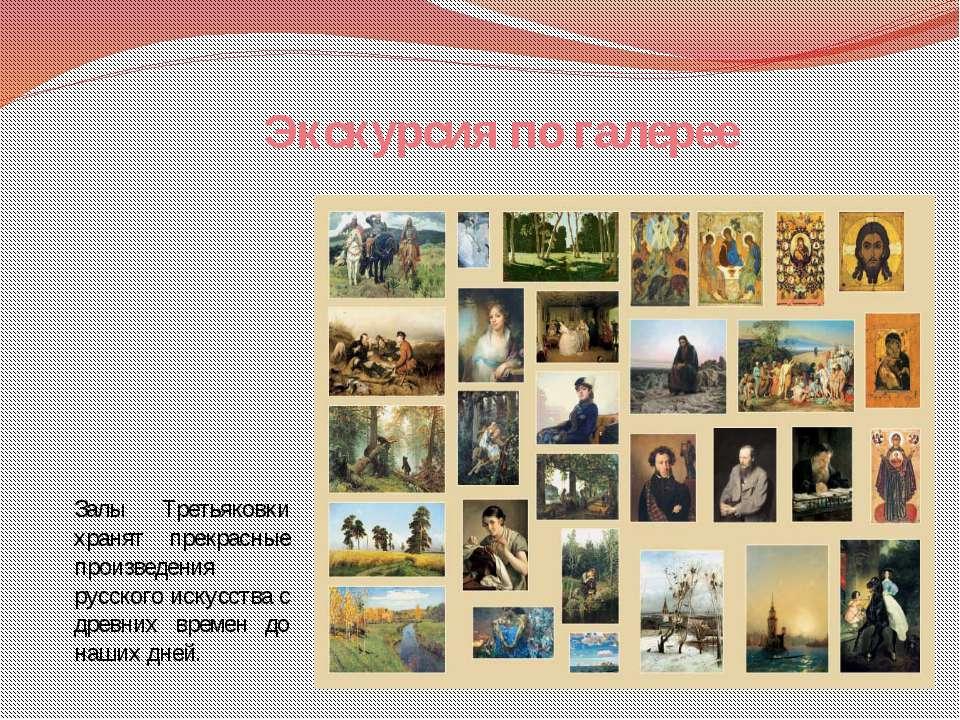 Залы Третьяковки хранят прекрасные произведения русского искусства с древних ...