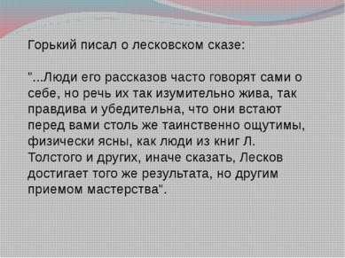 """Горький писал о лесковском сказе: """"...Люди его рассказов часто говорят сами о..."""