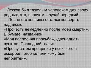 Лесков был тяжелым человеком для своих родных, это, впрочем, случай нередкий....