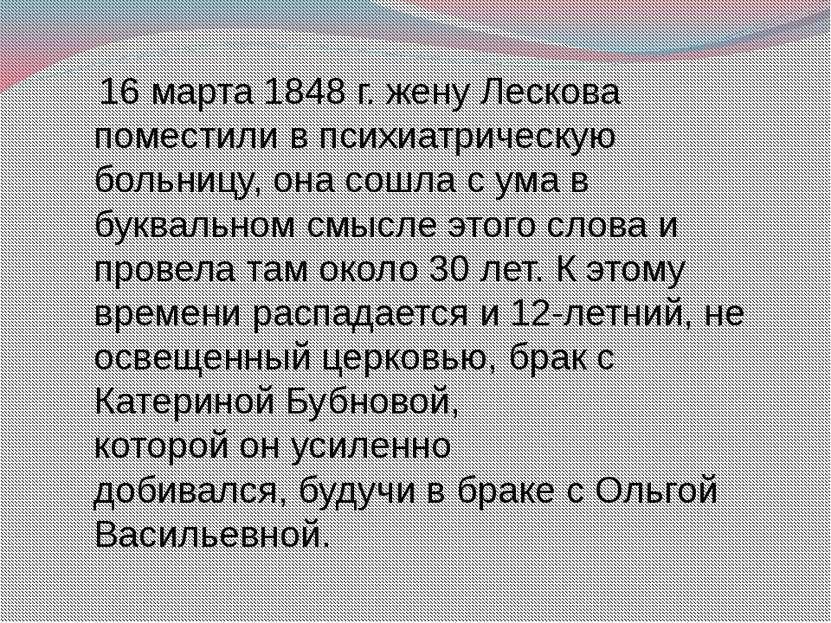 16 марта 1848 г. жену Лескова поместили в психиатрическую больницу, она сошла...