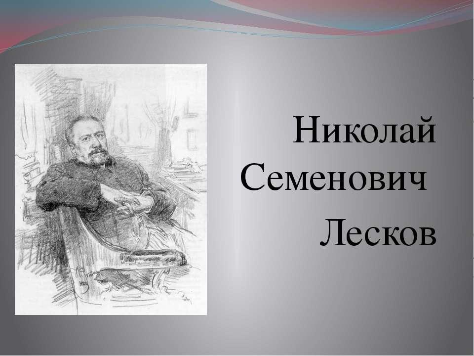 Николай Семенович Лесков