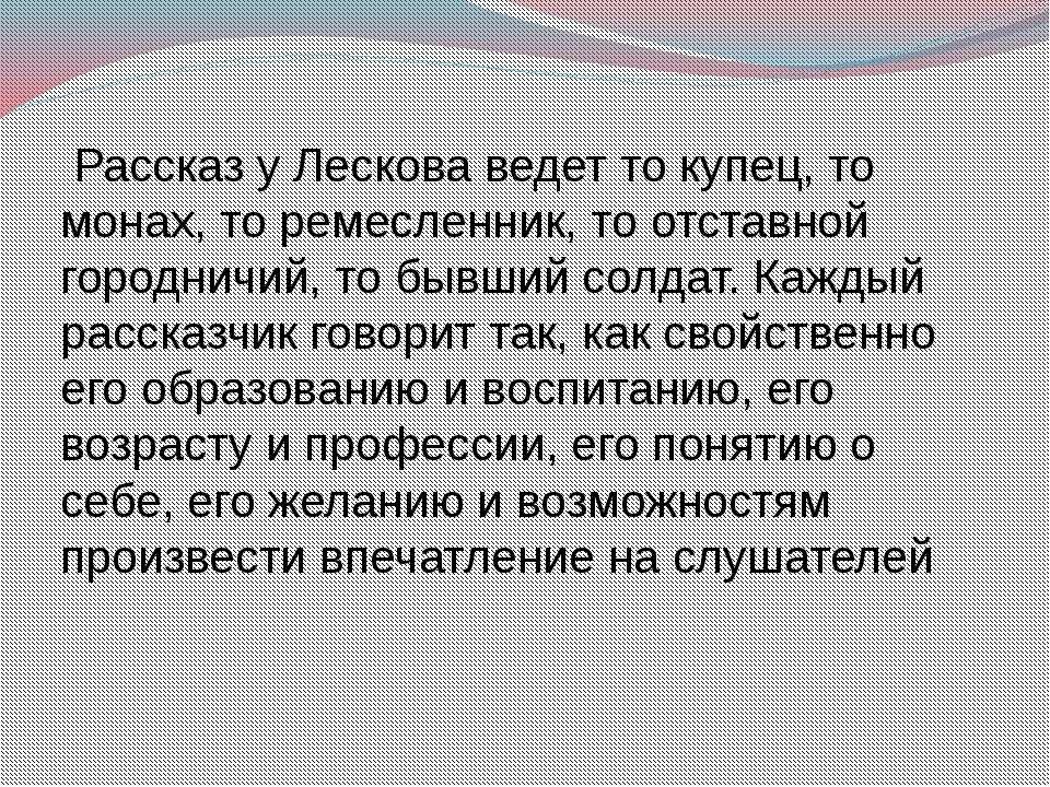Рассказ у Лескова ведет то купец, то монах, то ремесленник, то отставной горо...