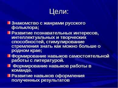 Цели: Знакомство с жанрами русского фольклора; Развитие познавательных интере...