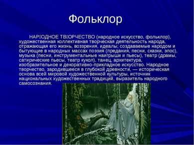 Фольклор НАР ОДНОЕ ТВ ОРЧЕСТВО (народное искусство, фольклор), художественная...