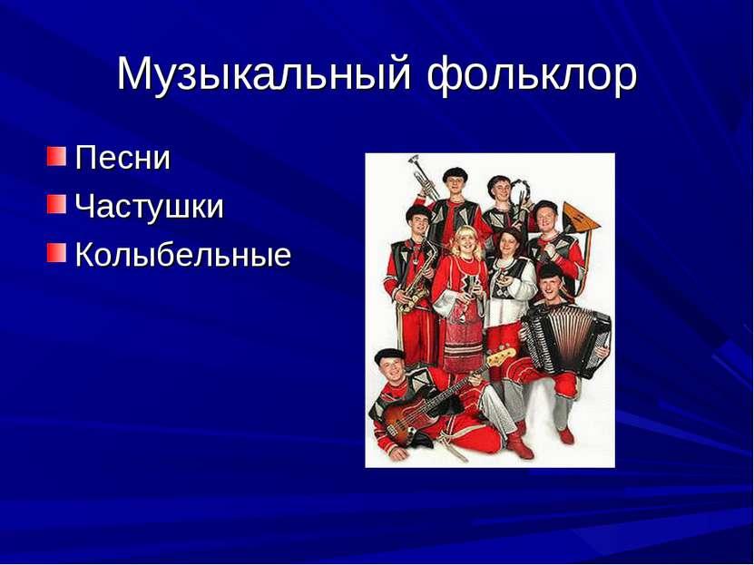 Музыкальный фольклор Песни Частушки Колыбельные