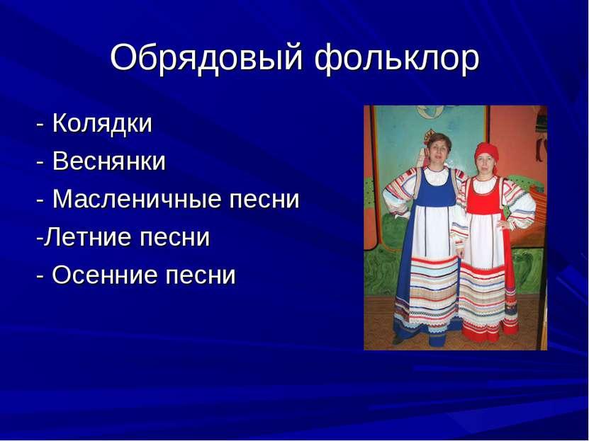 Обрядовый фольклор - Колядки - Веснянки - Масленичные песни -Летние песни - О...