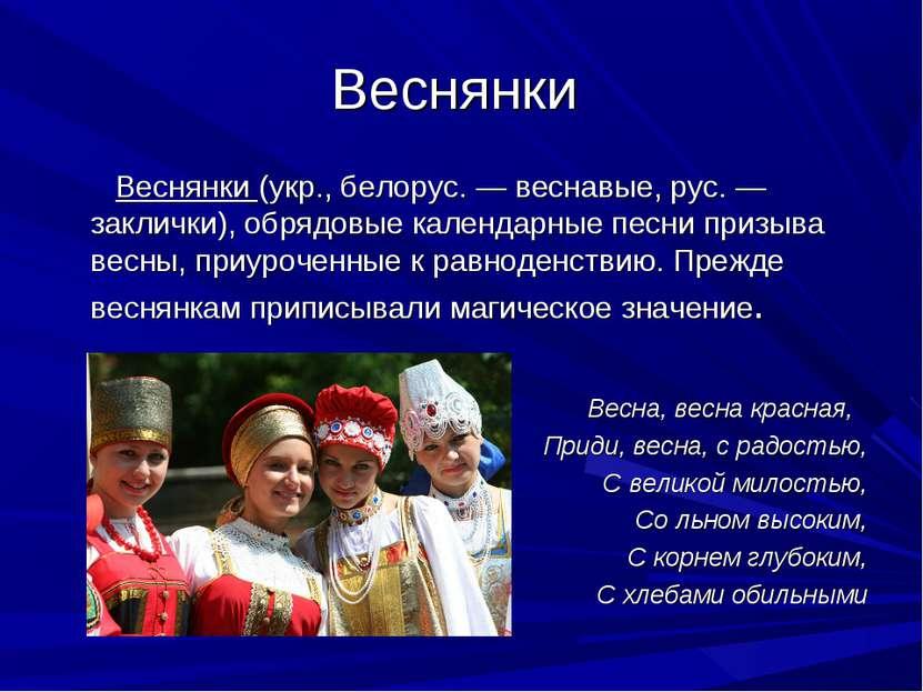 Веснянки Веснянки (укр., белорус. — веснавые, рус. — заклички), обрядовые кал...