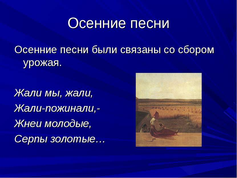Осенние песни Осенние песни были связаны со сбором урожая. Жали мы, жали, Жал...