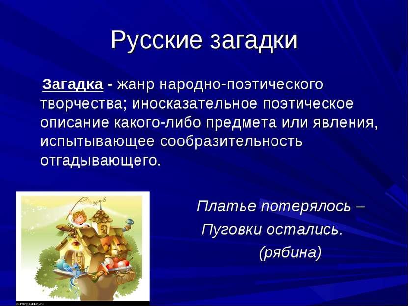 Русские загадки Загадка - жанр народно-поэтического творчества; иносказательн...