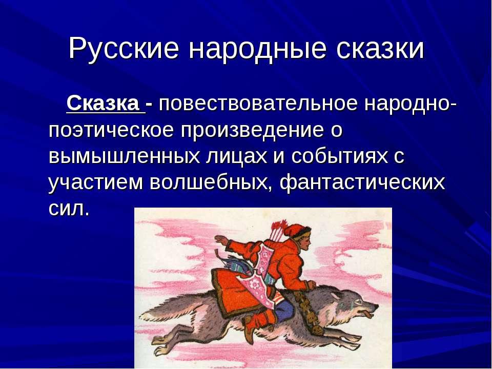 Русские народные сказки Сказка - повествовательное народно-поэтическое произв...