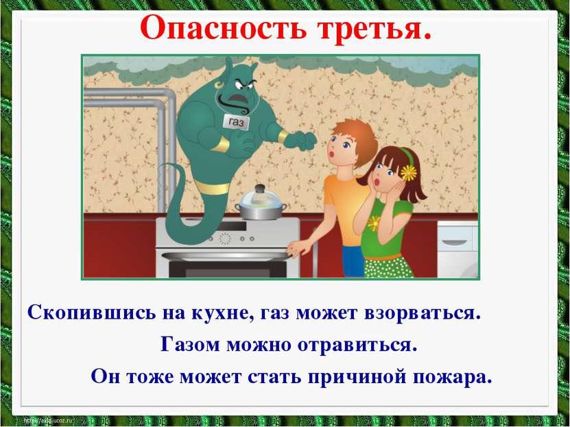 Опасность третья. Скопившись на кухне, газ может взорваться. Газом можно отра...