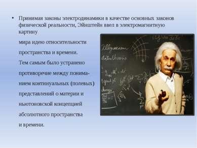 Принимая законы электродинамики в качестве основных законов физической реальн...