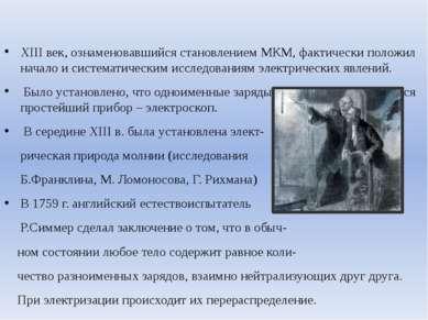 XIII век, ознаменовавшийся становлением МКМ, фактически положил начало и сист...