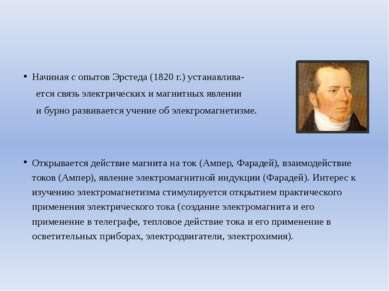 Начиная с опытов Эрстеда (1820 г.) устанавлива- ется связь электрических и ма...