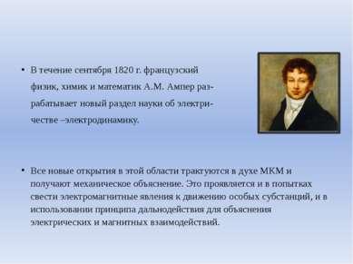 В течение сентября 1820 г. французский физик, химик и математик А.М. Ампер ра...