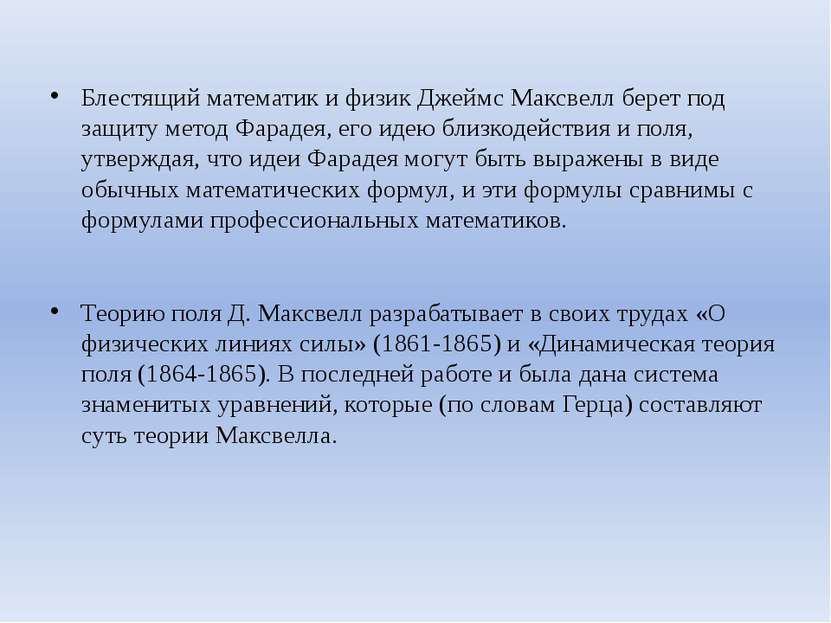 Блестящий математик и физик Джеймс Максвелл берет под защиту метод Фарадея, е...