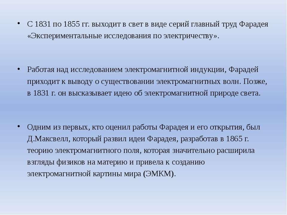 С 1831 по 1855 гг. выходит в свет в виде серий главный труд Фарадея «Эксперим...