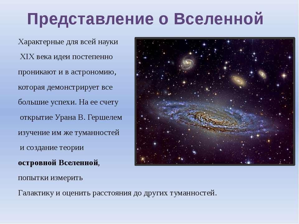 Характерные для всей науки XIX века идеи постепенно проникают и в астрономию,...