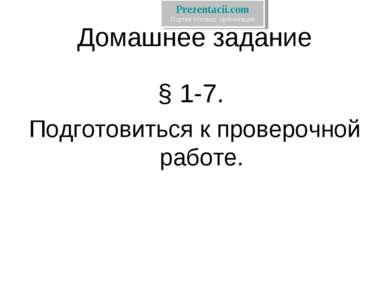 Домашнее задание § 1-7. Подготовиться к проверочной работе.  Портал готовых п...