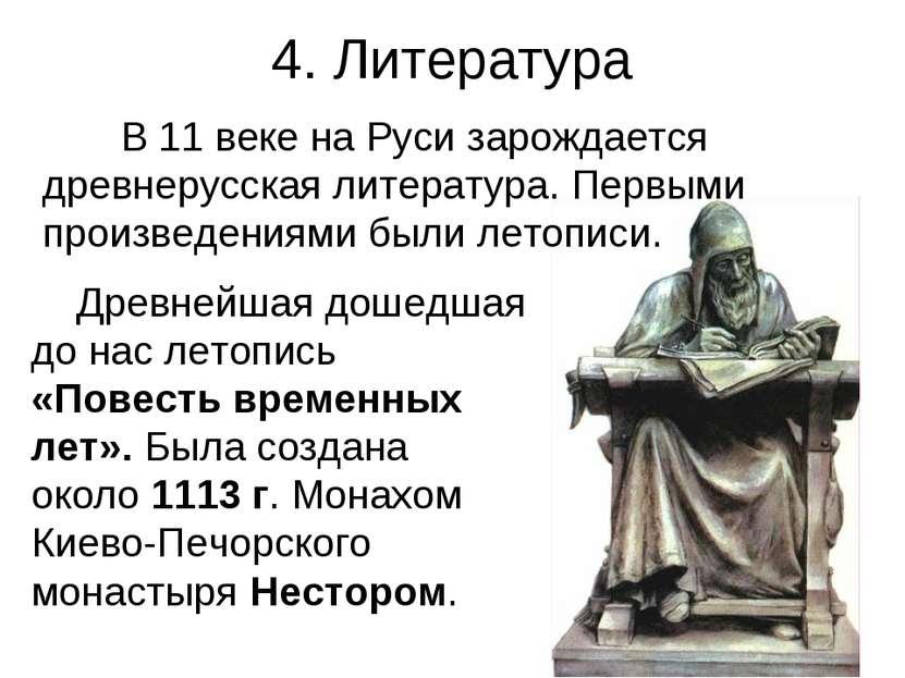4. Литература Древнейшая дошедшая до нас летопись «Повесть временных лет». Бы...