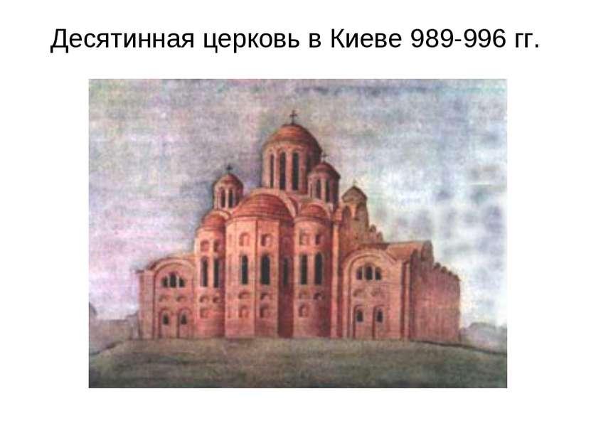 Десятинная церковь в Киеве 989-996 гг.