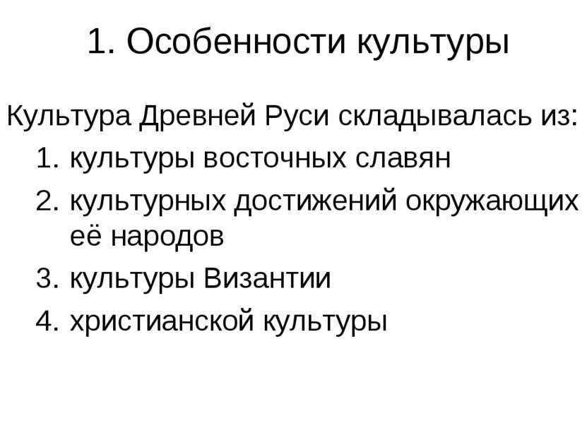 1. Особенности культуры Культура Древней Руси складывалась из: культуры восто...