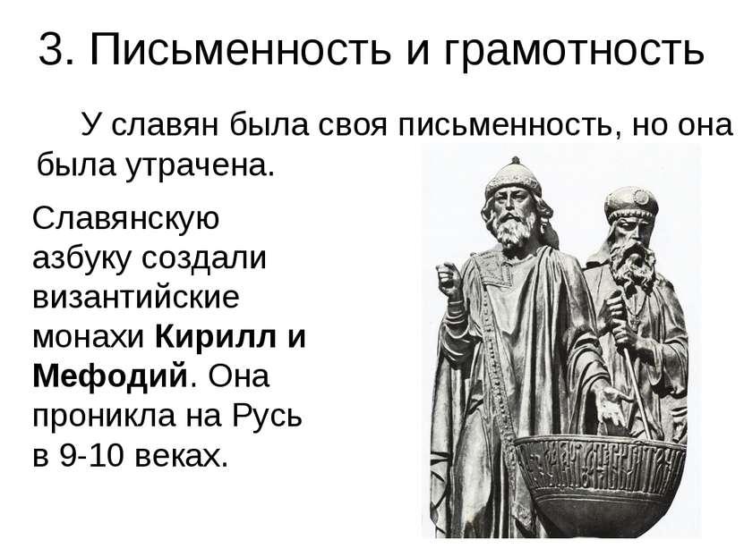 3. Письменность и грамотность У славян была своя письменность, но она была ут...