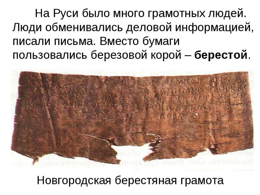 Новгородская берестяная грамота На Руси было много грамотных людей. Люди обме...