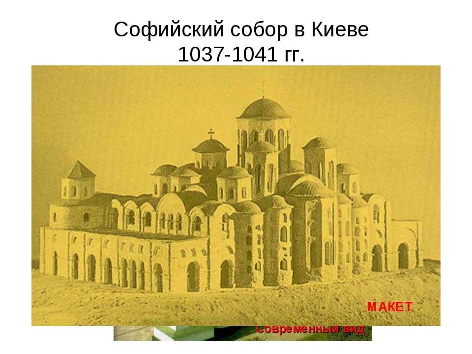 Софийский собор в Киеве 1037-1041 гг.