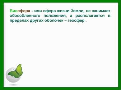 Биосфера - или сфера жизни Земли, не занимает обособленного положения, а расп...