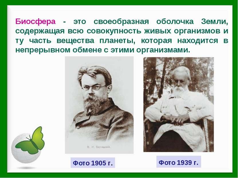 Фото 1905 г. Фото 1939 г. Биосфера - это своеобразная оболочка Земли, содержа...