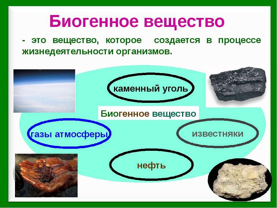 - это вещество, которое создается в процессе жизнедеятельности организмов. га...